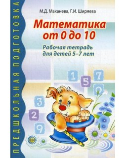 Математика от 0 до 10. Рабочая тетрадь для детей 5 - 7 лет