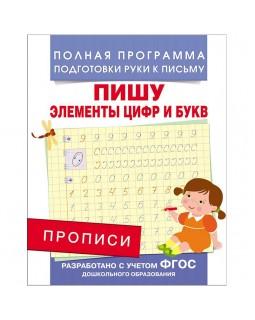 Пишу элементы цифр и букв