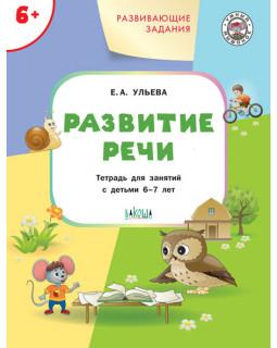 Развивающие задания. Развитие речи: тетрадь для занятий с детьми 6–7 лет