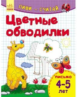 Цветные обводилки. Письмо 4-5 лет