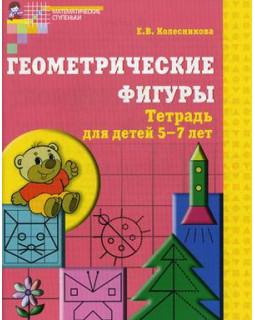 Геометрические фигуры. Математика для детей 5 - 7 лет