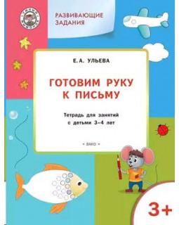 Развивающие задания. Готовим руку к письму. Тетрадь для занятий с детьми 3-4 лет. ФГОС ДО