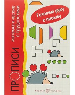 Прописи с математическими трудностями (для детей 5-7 лет)