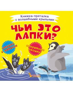 Чьи это лапки? Книжка-пряталка с волшебными крыльями