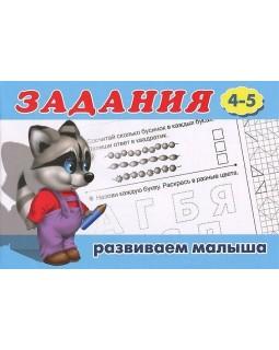 Задания 4-5