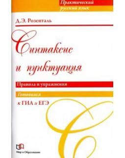 Синтаксис и пунктуация. Правила и упражнения