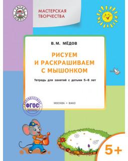 Мастерская творчества. Рисуем и раскрашиваем с Мышонком: тетрадь для занятий с детьми 5–6 лет