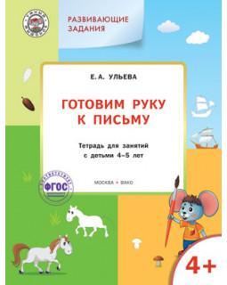 Развивающие задания. Готовим руку к письму. Тетрадь для занятий с детьми 4-5 лет