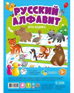 Русский алфавит. Игра-ходилка с фишками для малышей
