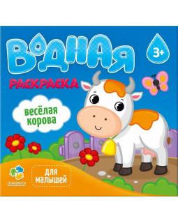 Водная раскраска. Веселая корова