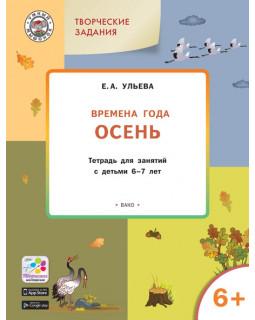 Творческие задания. Времена года. Осень: тетрадь для занятий с детьми 6–7 лет