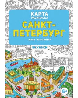 Раскраска в конверте. Санкт-Петербург