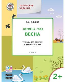 Творческие задания. Времена года. Весна: тетрадь для занятий с детьми 2–3 лет