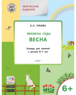Творческие задания. Времена года. Весна: тетрадь для занятий с детьми 6–7 лет