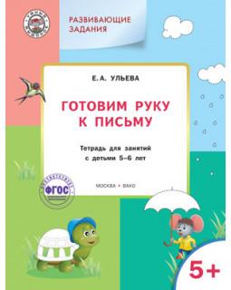 Развивающие задания. Готовим руку к письму. Тетрадь для занятий с детьми 5-6 лет