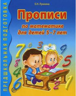 Прописи по математике для детей 5-7 лет
