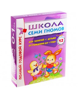 Полный годовой курс занятий с детьми до 1 года (12 книг в подарочной упаковке)
