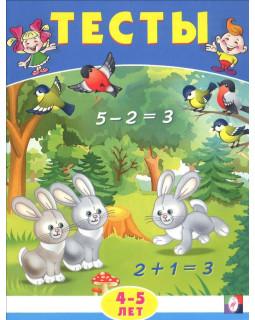 Тесты 4-5 лет (математика)