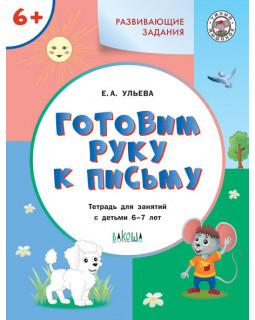 Готовим руку к письму: тетрадь для занятий с детьми 6–7 лет