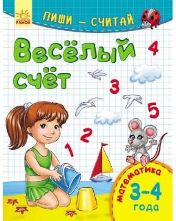Веселый счет. Математика 3-4 года