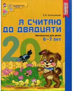 Я считаю до двадцати. Цветная. Рабочая тетрадь для детей 6-7 лет