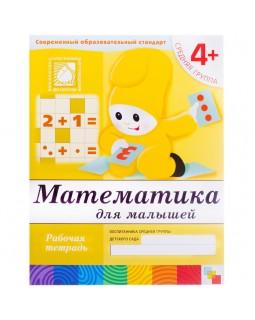 Математика для малышей. Средняя группа. 4+