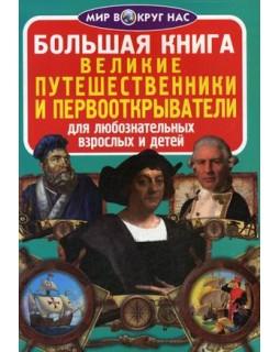 Большая книга. Великие путешественники и первооткрыватели