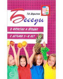 Беседы о фруктах и ягодах с детьми 5 - 8 лет