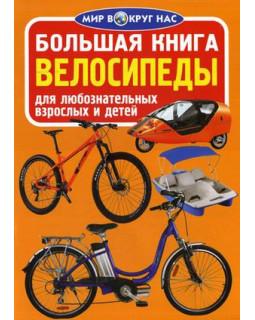 Большая книга. Велосипеды