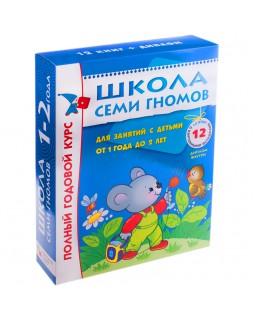 Полный годовой курс занятий с детьми 1-2 лет (12 книг в подарочной упаковке)