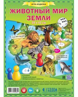 Животный мир Земли. Игра-ходилка с фишками