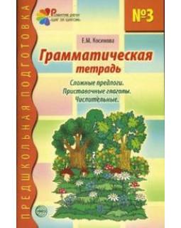 Грамматическая тетрадь № 3. Сложные предлоги. Приставочные глаголы. Числительные