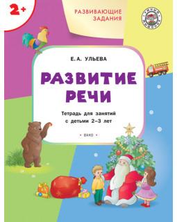 Развивающие задания. Развитие речи. Тетрадь для занятий с детьми 2-3 лет