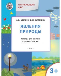 Окружающий мир. Явления природы: тетрадь для занятий с детьми 3−4 лет
