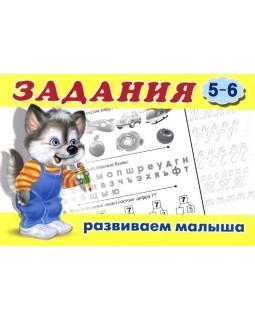 Задания 5-6