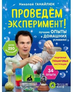 Проведем эксперимент!
