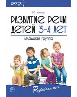 Развитие речи детей 3 - 4 лет. Младшая группа