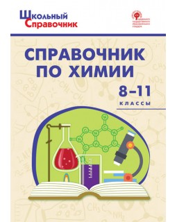 Справочник по химии 8-11 классы