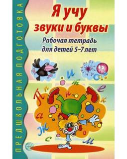 Я учу звуки и буквы. Рабочая тетрадь по грамоте для детей 5-7 лет
