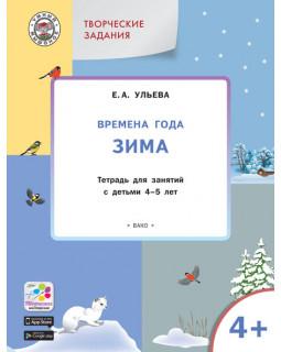 Творческие задания. Времена года. Зима. Тетрадь для занятий с детьми 4–5 лет
