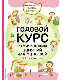 1+ Годовой курс развивающих занятий для малышей от 1 года до 2 лет