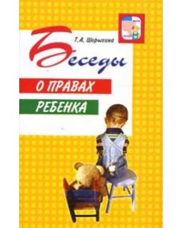 Беседы о правах ребенка. Методическое пособие для занятий с детьми 5—10 лет