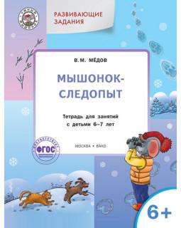 Развивающие задания. Мышонок-следопыт: тетрадь для занятий с детьми 6–7 лет