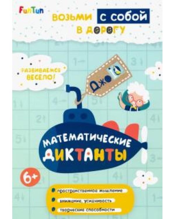Математические диктанты