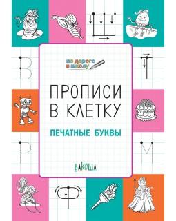Прописи в клетку. Печатные буквы. Тетрадь для занятий с детьми 5–7 лет