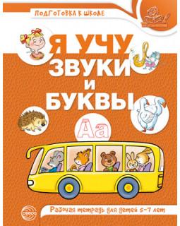 Я учу звуки и буквы. Рабочая тетрадь по обучению грамоте детей 5-7 лет. Цветная