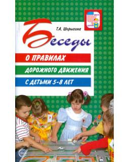 Беседы о правилах дорожного движения с детьми 5 - 8 лет