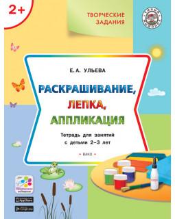 Раскрашивание, лепка, аппликация. Тетрадь для занятий с детьми 2–3 лет