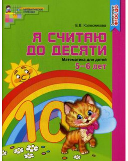 Я считаю до десяти. Цветная. Рабочая тетрадь для детей 5-6 лет