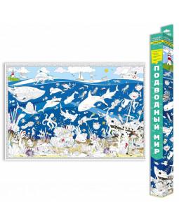 Подводный мир. Большая раскраска с цветным фоном